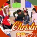 親子で参加できるクリスマスイベントや英語ミュージカルのご案内!【子供英会話のMLS】