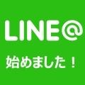 資格・スキルの最新情報をお届け! LINE@で学び情報を気軽にゲット
