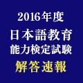 【解答速報】平成28年度日本語教育能力検定試験