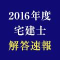 【解答速報】平成28年度(2016年)宅建士試験