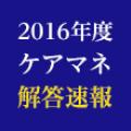 【解答速報】平成28年度(2016年)ケアマネージャー(介護支援専門員)試験