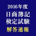 【解答速報】平成28年度11月日商簿記検定試験(2級、3級)