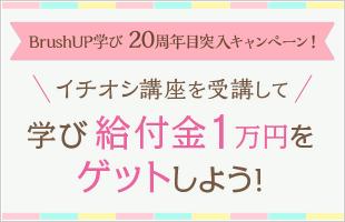 イチオシ講座を受講して学び給付金1万円をゲットしよう!