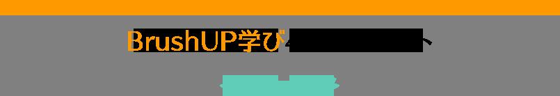 BrushUP学び4つのポイント