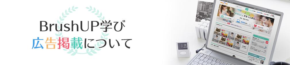 BrushUP学び広告掲載について