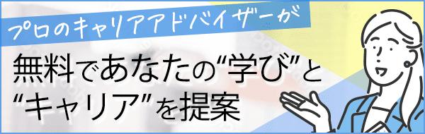 BrushUP学び 学び・キャリア相談サービス