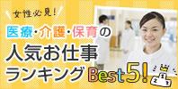 女性必見!医療・介護・保育の人気お仕事ランキングBest5!