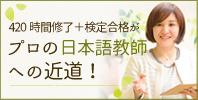 420時間修了+検定合格がプロの日本語教師への近道!