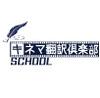 キネマ翻訳倶楽部 SCHOOL