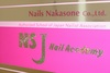NSJネイルアカデミー(JNA本部認定校SS0002-1)