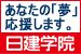 日建学院/通信